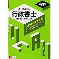 2016年版 U-CANの行政書士 はじめてレッスン (ユーキャンの資格試験シリーズ)