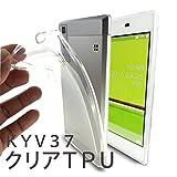 KYV37 Qua phone クリアTPU ケース カバー クリア KYV37ケース KYV37カバー キュアフォン キュアフォンケース キュアフォンカバー クリアケース クリアカバー Quaphone 京セラ tpu 透明 kyv37 (クリアtpu)