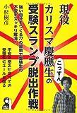 現役カリスマ慶應生の受験スランプ脱出作戦 (YELL books)