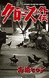 クローズ外伝 (少年チャンピオン・コミックス)