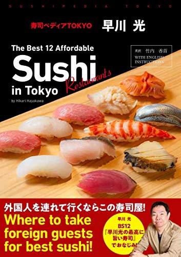 [画像:寿司ペディアTOKYO ~ The Best 12 Affordable Sushi Restaurants in Tokyo by Hikari Hayakawa ~]