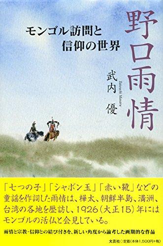 野口雨情 モンゴル訪問と信仰の世界