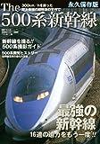 The 500系 新幹線 史上最強の 超特急のすべて (別冊ベストカー)
