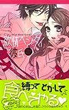 欲情ヘンタイ彼氏  / 恋愛白書パステル のシリーズ情報を見る