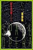 銀河英雄伝説〈5〉風雲篇 (徳間文庫)