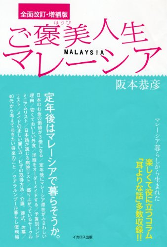 ご褒美人生マレーシア 全面改訂・増補版の詳細を見る