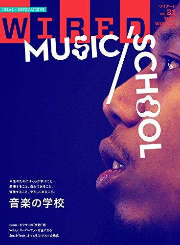 WIRED VOL.21(GQ JAPAN.2016年3月号増刊)/特集 音楽の学校の詳細を見る