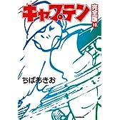 キャプテン コミック 完全版 10 (ホームコミックス)