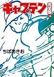 キャプテン 10 (ホームコミックス)