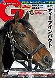 週刊Gallop(ギャロップ)2019年8月11日号