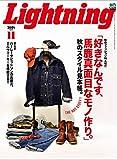 メンズ デニムジャケット Lightning(ライトニング) 2018年11月号(巻頭特集:この秋に着る服。)