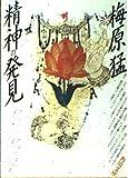 精神の発見 (角川文庫 (6152))