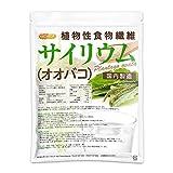 サイリウム(オオバコ) 350g 国内製造 植物性食物繊維 Plantago ovata [01] NICHIGA……