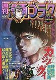 漫画ゴラク 2020年 2/14 号 [雑誌]