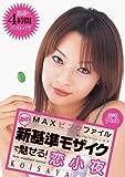 MAXピンクファイル あの新基準モザイクで魅せる!恋小夜 [DVD]