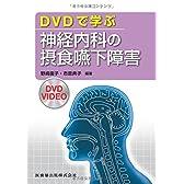 DVDで学ぶ神経内科の摂食嚥下障害DVDビデオ