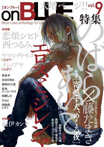 on BLUE 9―Boys Love anthology for U (Feelコミックス オンブルー)の詳細を見る