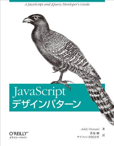JavaScriptデザインパターンの詳細を見る