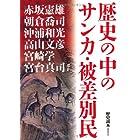歴史の中のサンカ・被差別民 (新人物往来社文庫)