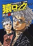 猿ロック REBOOT 2 (2巻) (ヤングキングコミックス)