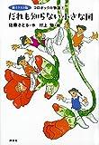 新イラスト版 コロボックル物語1 だれも知らない小さな国 (児童文学創作シリーズ)