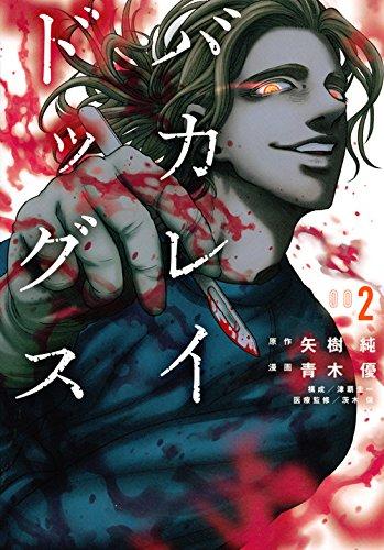 バカレイドッグス(2) (ヤンマガKCスペシャル)
