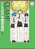 CLAMP学園探偵団[愛蔵版](1) (カドカワデジタルコミックス)
