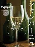 シャンパーニュ基本ブック (ワイナートブック わかるワインシリーズ 3)