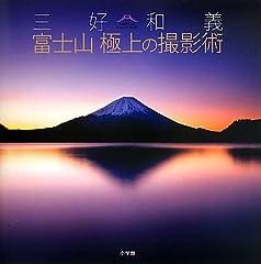 三好和義 富士山 極上の撮影術