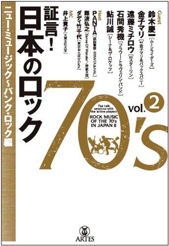証言!日本のロック70's Vol.2 ニューミュージック~パンク・ロック編の詳細を見る