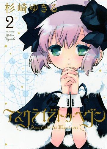 アスクライブ・トゥ・ヘヴン 2 (ヤングキングコミックス)の詳細を見る