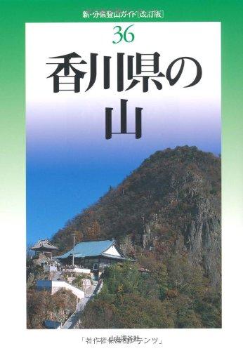 改訂版 香川県の山 (新・分県登山ガイド 改訂版)