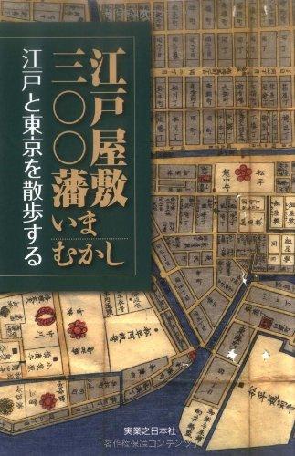 江戸屋敷300藩いまむかしの詳細を見る