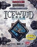 ICEWIND DALE 日本語版 価格改定版