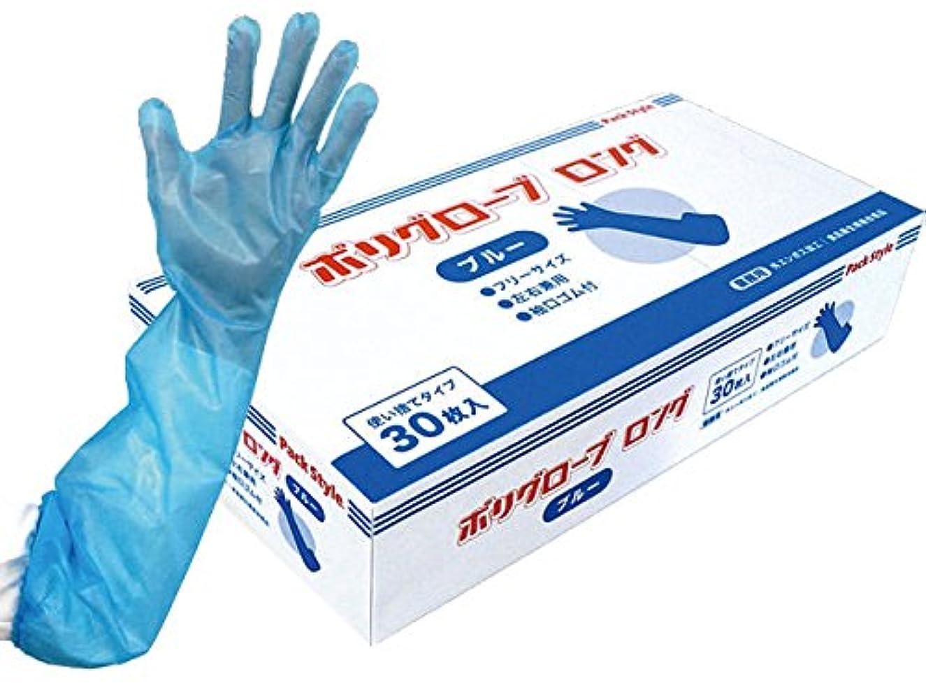 アトミック株式一部パックスタイル 使い捨て ポリ手袋 ポリグローブロング 袖口ゴム付 青 600枚 00493319