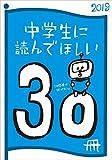 中学生に読んでほしい30冊 2019 (新潮文庫)