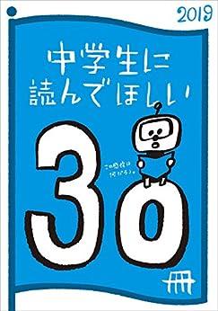 [新潮文庫編集部]の中学生に読んでほしい30冊 2019 (新潮文庫)
