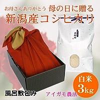【母の日】大好きなお母さんに贈る新潟米 新潟県産コシヒカリ 3キロ 風呂敷包み(アイガモ農法)風呂敷包み