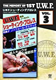 The Memory of 1st U. W. F. vol.3  U.W.F.シューティングプロレス [DVD]