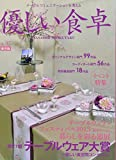 優しい食卓VOL.37 テーブルウェア・フェスティバル2013第21回テーブルウェア大賞 画像
