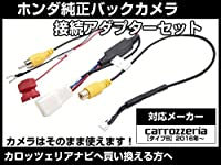 AVIC-CE900ES 対応 ホンダ 純正ナビの バックカメラ を 新 カロッツェリア ナビで使用可能にする 変換アダプタ バックカメラ/変換 / カロッツェリア