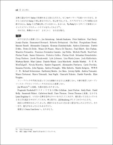 『メタプログラミングRuby 第2版』の10枚目の画像