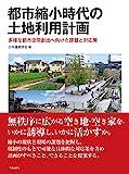 都市縮小時代の土地利用計画:多様な都市空間創出へ向けた課題と対応策