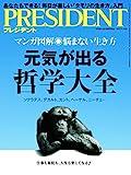 PRESIDENT (プレジデント) 2017年 9/18号 [雑誌]