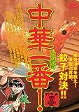 中華一番! 陽泉酒家を救え! 美龍対昇龍、餃子対決!! アンコール刊行 (プラチナコミックス)