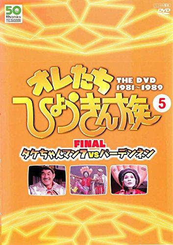 オレたちひょうきん族 THE DVD 1981-1989 Vol.5 [レンタル落ち]