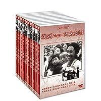 満州アーカイブス 満州ニュース映画 DVD-BOX