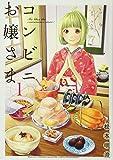 コンビニお嬢さま / 松本 明澄 のシリーズ情報を見る
