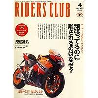 RIDERS CLUB (ライダース クラブ) 2009年 04月号 [雑誌]