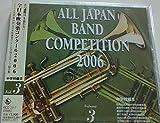 全日本吹奏楽コンクール2006<中学校編III>